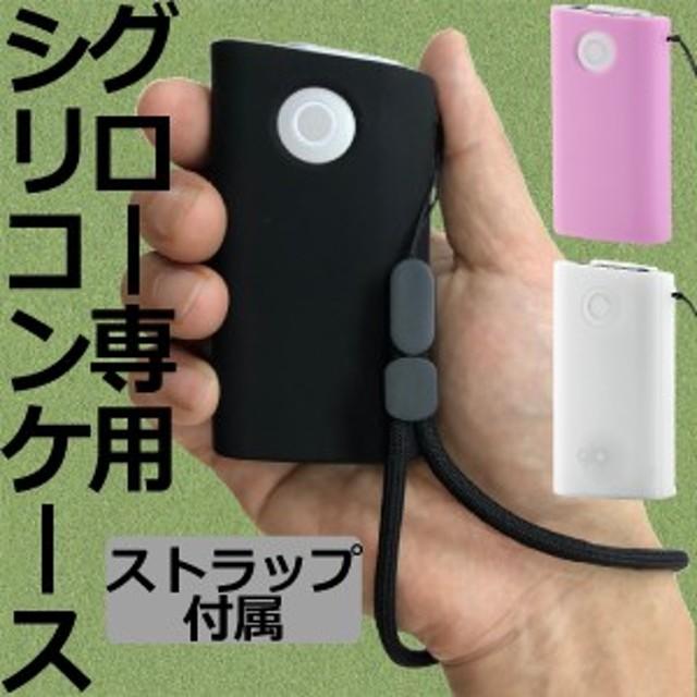 glo グロー ケース カバー シリコン ストラップ付 電子タバコ 耐衝撃 傷防止 グローケース グロ