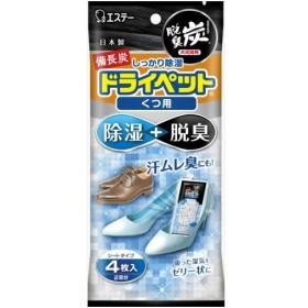 エステー 備長炭ドライペット 除湿剤 くつ用 2足分 代引不可