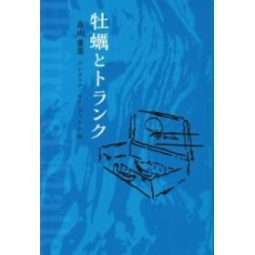 【単行本】 畠山重篤 / 牡蠣とトランク