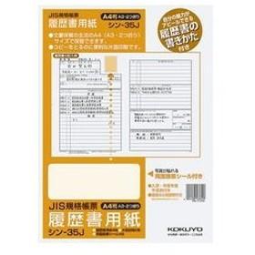 KOKUYO/コクヨ  履歴書用紙A4JIS様式準拠4枚大型封筒2枚シール シン-35J