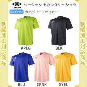 アンブロ シャツ アンブロ ベーシックセカンダリー半袖シャツ 刺繍 サッカー(ubs7637)