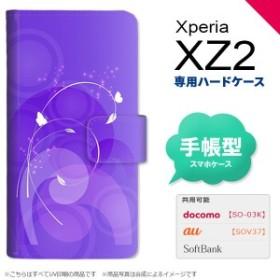 SO-03K SOV37 Xperia XZ2 手帳型 スマホ ケース カバー エクスペリア 花・フラワー 紫 nk-004s-xz2-dr201