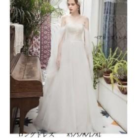 オフショルダー ウェディングドレス 大きいサイズ トレーンブライダルドレス 結婚式 ロングドレス  二次会 花嫁 披露宴 森ガール風