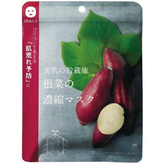 アットコスメニッポン 美肌の貯蔵庫 根菜の濃縮マスク 安納いも 10枚入