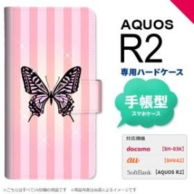 SH-03K SHV42 AQUOS R2 手帳型 スマホ ケース カバー アクオス バタフライ・蝶(D) ピンク nk-004s-r2-dr314