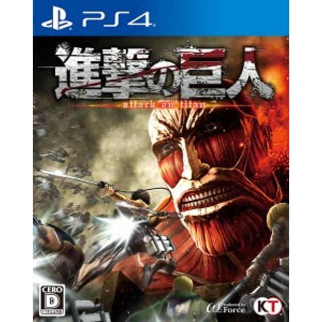 【中古】進撃の巨人 通常版 PS4 ソフト Playstation4 プレイステーション4 プレステ4  ソフト PLJM-80128 / 中古 ゲーム