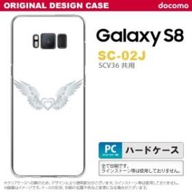 SC02J スマホケース Galaxy S8 SC-02J カバー ギャラクシー S8 翼(ハート) 白×白 nk-sc02j-476