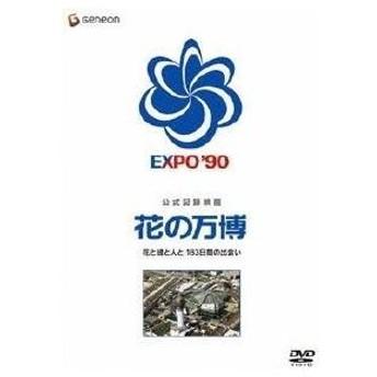公式記録映画 花の万博 花と緑と人と 183日間の出会い 【DVD】