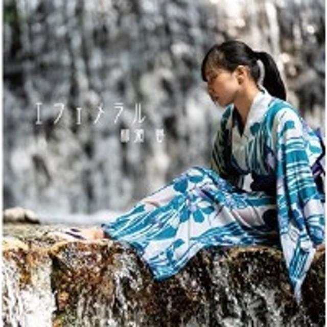 CD / 柳瀬蓉 / エフェメラル