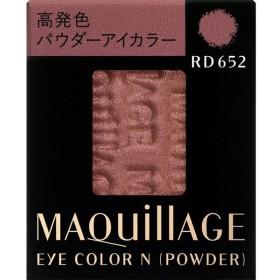 資生堂 マキアージュ アイカラー N (パウダー) シャドーカラー RD652