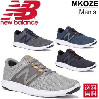 ランニングシューズ メンズ ニューバランス newbalance MKOZE/フィットネスラン ジョギング トレーニング ウォーキング 男性用 正規品/ MKOZE