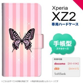SO-03K SOV37 Xperia XZ2 手帳型 スマホ ケース カバー エクスペリア バタフライ・蝶(D) ピンク nk-004s-xz2-dr314
