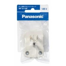 Panasonic コーナーキャップ15A接地 WF5113P