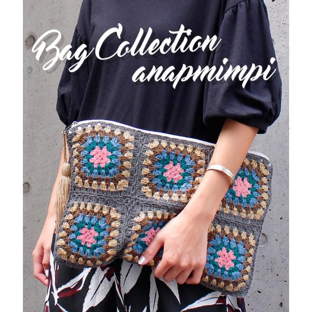 【セール開催中】ANAP(アナップ)カギアミタッセルクラッチバッグ