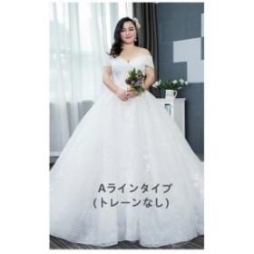 高品質 大きいサイズ ウェディングドレス 白 マタニティ Aライン オフショルダー お得ベール パニエ グローブ付 結婚式 披露宴 BH007b