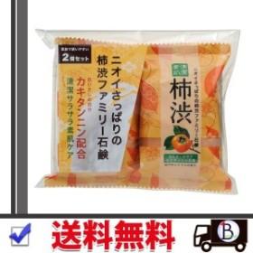 ファミリー柿渋石けん 2コパック(80g×2個) 柿渋石鹸 ペリカン石鹸 送料無料