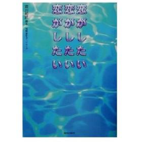 恋がしたい恋がしたい恋がしたい/遊川和彦(その他),浅野美和子(その他)