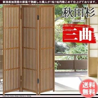 秋田杉格子 パーテーション 【三曲−高さ121cm】 屏風 衝立 スクリーン
