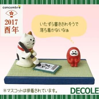 お正月 ディスプレイ DECOLE デコレ concombre コンコンブル 畳付きマスコット 書き初め ZSG-48522
