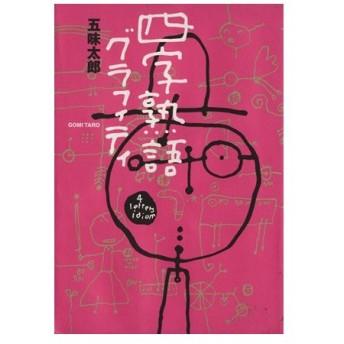 四字熟語グラフィティ/五味太郎【作】
