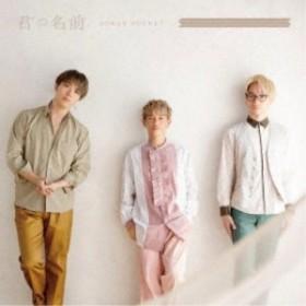 Sonar Pocket/君の名前《限定盤B》 (初回限定) 【CD】