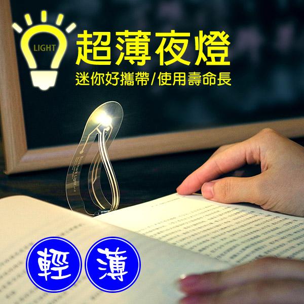 超薄夜燈 輕可做為閱讀燈 書籤生日禮物實用創意小物