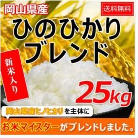 米 お米 25kg ヒノヒカリブレンド (5kg×5袋) 送料無料