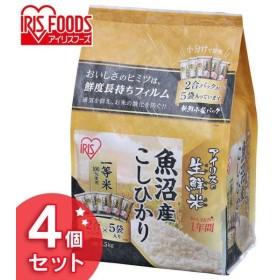 コシヒカリ 1.5kg×4個セット 小分け 生鮮米 一等米 新潟県魚沼産こしひかり アイリスオーヤマ