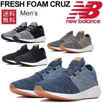 ランニングシューズ メンズ ニューバランス newbalance FRESH FOAM CRUZ M/フィットネスラン ジョギング トレーニング 男性用 D幅 正規品/MCRUZ
