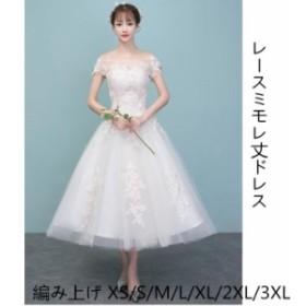 ミディアムドレス ウエディングドレス ひざ丈ワンピース お呼ばれドレス 結婚式 演奏会 忘年会 ピアノ 発表会 パーティードレス