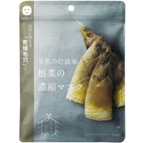 アットコスメニッポン 美肌の貯蔵庫 根菜の濃縮マスク 孟宗竹たけのこ 10枚入