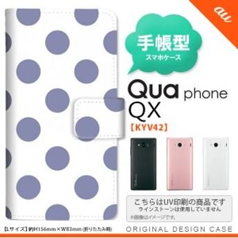 KYV42 QUA Phone QX 手帳型 スマホ ケース カバー ドット・水玉 紫 nk-004s-kyv42-dr007