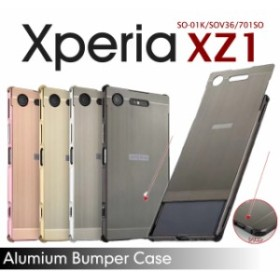 1436fed97d Xperia XZ1ケース アルミ PMMA背面板付き エクスペリアXZ1 カバー 背面保護 スマホケース アルミバンパー
