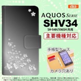 手帳型 ケース SHV34 スマホ カバー AQUOS SERIE アクオス 花柄・サクラ(B) 黒 nk-004s-shv34-dr185