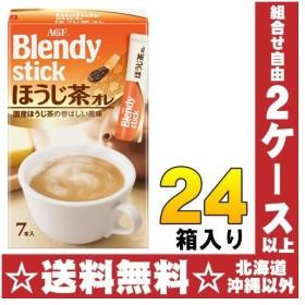 AGF ブレンディ スティック ほうじ茶オレ 7本入 24箱〔ほうじ茶〕