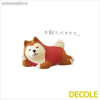 デコレ DECOLE コンコンブル concombre 柴犬 うとうと ZSG-74956