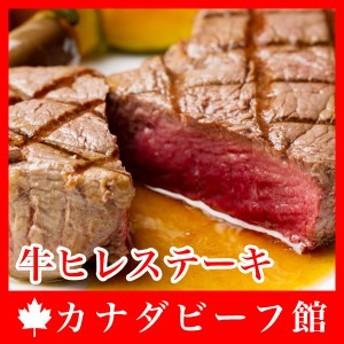 【ステーキ】牛ヒレステーキ約90g!ほどけるようなやわらかさをお楽しみください。贈り物 ギフト お祝い