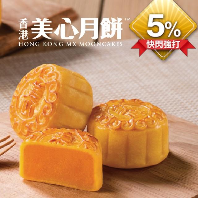 【LINE閃購強打】預購《香港美心》香滑奶黃禮盒