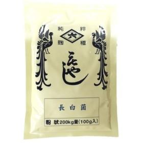 菱六 種麹 長白菌 粉状 100g