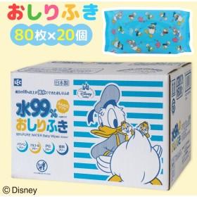 水99%おしりふき 箱入り(80枚×20個) ドナルド 【オンライン限定】