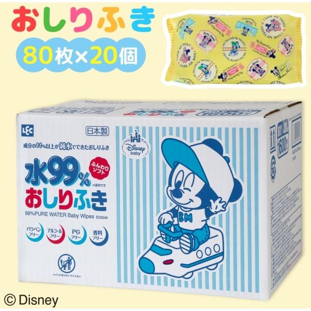水99%おしりふき 箱入り(80枚×20個) ミッキー&ミニー【オンライン限定】