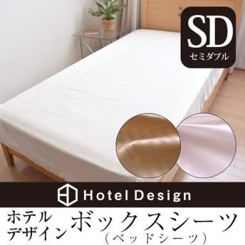 ホテルデザイン ボックスシーツ ベッドシーツ セミダブルサイズ BOXシーツ