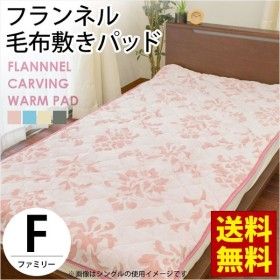 毛布 あったか敷きパッド ファミリーサイズ 200×205cm フランネル ダマスク柄 敷パッドシーツ ウォッシャブル