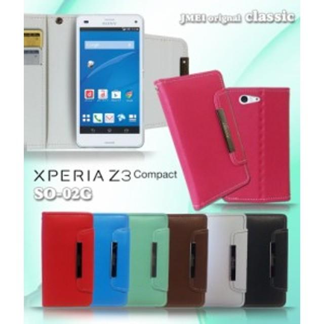 docomo XPERIA Z3 Compact SO-02G ケース/カバー パステル手帳ケース classic エクスペリア/スマートフォン/スマホケース/スマホカバー