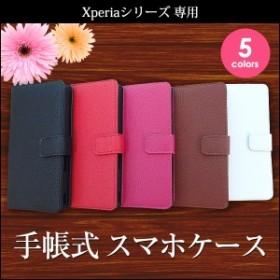 9857d651d3 Xperiaシリーズ専用 手帳型ケース スマホケース Xperia Z4 SO-03G 402SO SOV31 Xperia A4