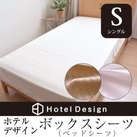 ホテルデザイン ボックスシーツ ベッドシーツ シングルサイズ BOXシーツ
