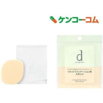 資生堂 d プログラム リキッドファンデーション用スポンジ ( 7g )/ d プログラム(d program)