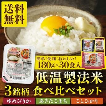 パックご飯 3銘柄食べくらべ 30食 アイリスオーヤマ 米 お米 レトルトご飯 白米 送料無料 パック米 一人暮らし 低温製法 米のおいしいごはん