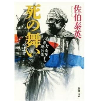 死の舞い 新・古着屋総兵衛 十二 新潮文庫/佐伯泰英(著者)