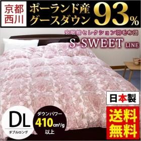 西川 羽毛布団 ダブル ポーランド産グースダウン93% 1.7kg 日本製 羽毛掛け布団 安眠館セレクション S-Sweet